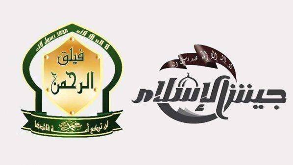 The fact of the integration of Islam Army and al-Rahman Corps?!