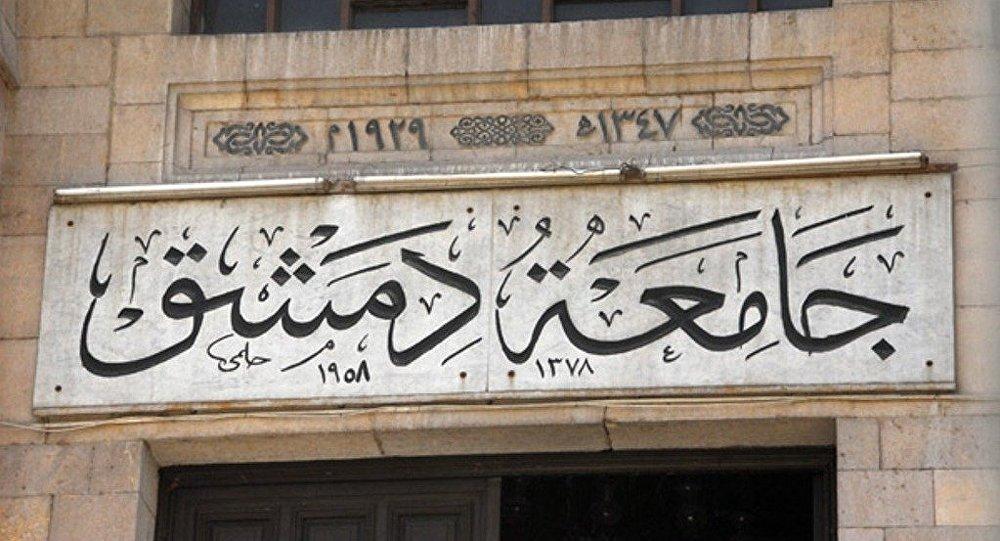 الجنس مقابل النجاح.. شهادات مروعة من جامعة دمشق لفتيات تعرضن للتحرش فيها