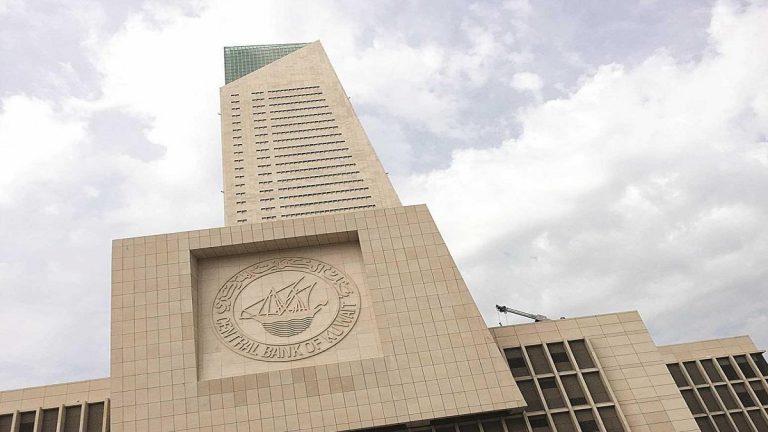 المركزي الكويتي يزف بشرى للشعب الكويتي بانجاز يعد الأول في تاريخه