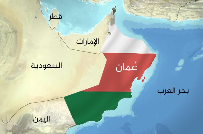 سلطنة عُمان تتخذ تلك الخطوة لأول مرة هذا العام لتجاوز أزمة لديها