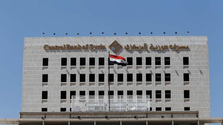 قرار عاجل من البنك المركزي السوري بخصوص الليرة