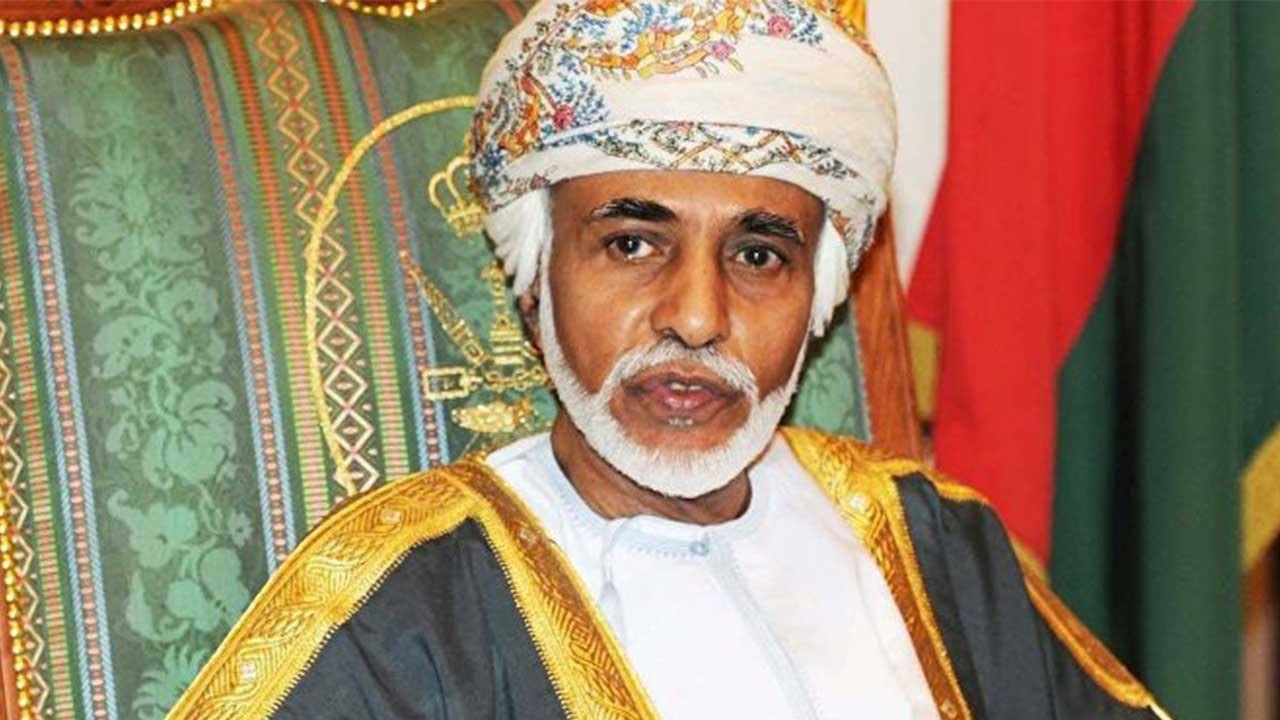 أول مرسوم من السلطان قابوس بعد أنباء تدهور حالته الصحية