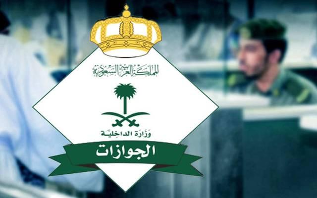 الجوازت السعودية تصدر توضيحا مهما بشأن الوافدين