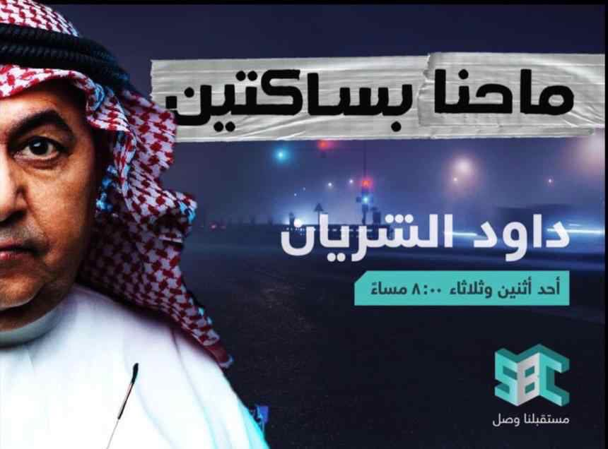 ضجة في السعودية.. إيقاف داود الشريان المُقرَّب من محمد بن سلمان ومصادر تُفجِّر مفاجآت