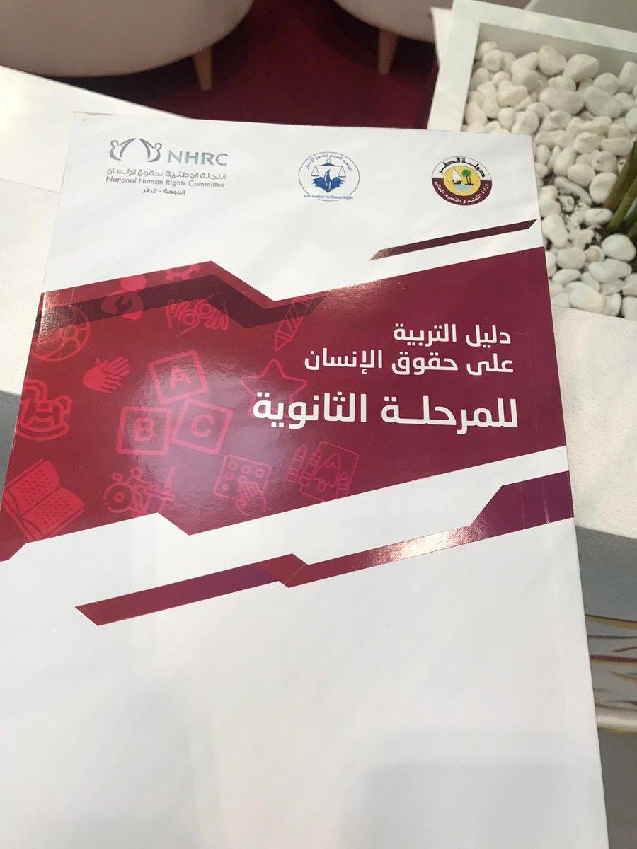 """غضب في قطر على المناهج التعليم الجديدة..وشقيقة """"تميم"""" تدخل على خط الأزمة"""