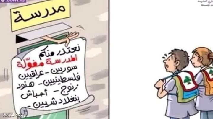 قناة لبنانية تثير الجدل برسم كاركتيري عنصري يتعلق باللاجئين