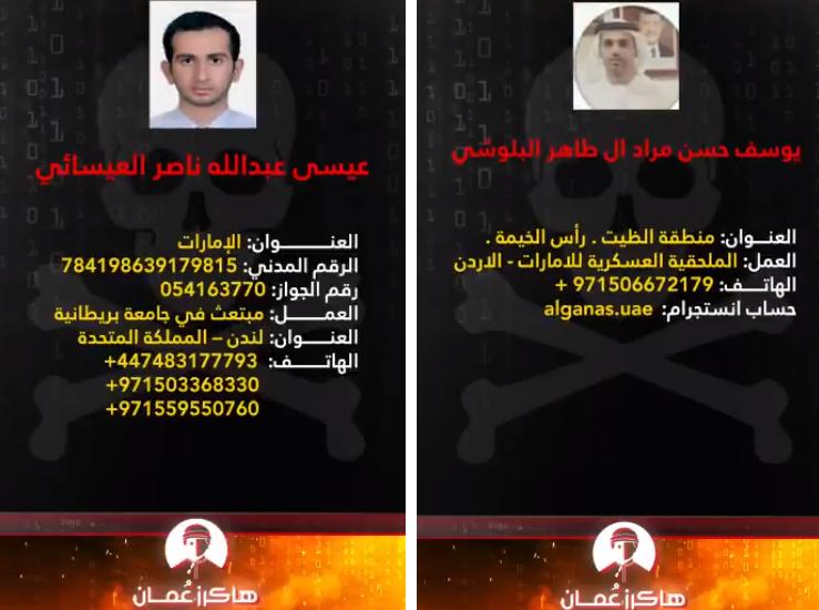 """#فضيحة_الذباب_الإماراتي.. """"هاكرز عمان"""" يوجِّه ضربة مباغتة لأخطر أسلحة """"بن زايد"""""""