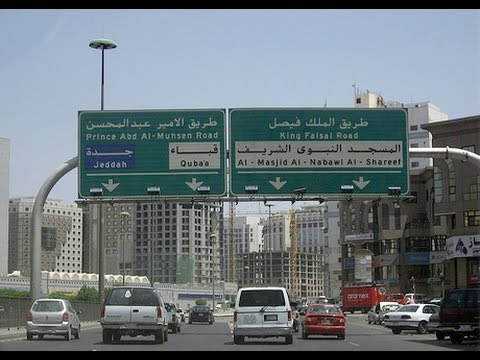 ظاهرة غامضة تثير الفزع في المدينة المنورة.. والسلطات السعودية تتحرك