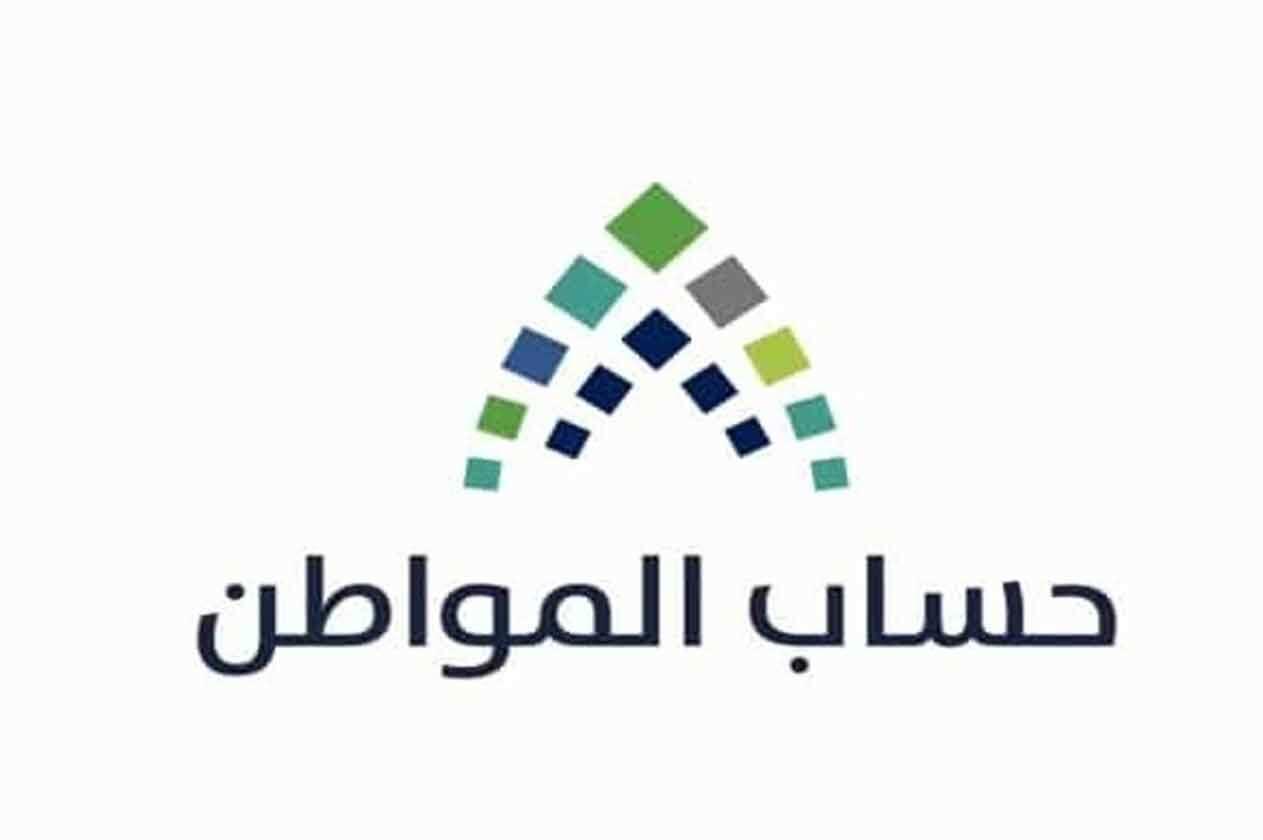 قرار طال انتظاره في السعودية.. حساب المواطن يكشف عن زيادات بالملايين
