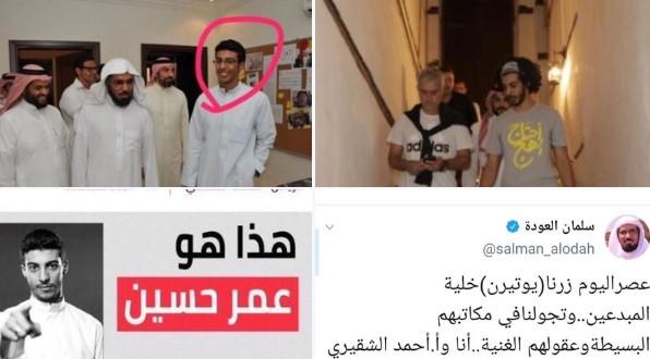 """""""أحتاج أهج"""" يفجر أزمة في السعودية.. مفاجأة تربط تركي الشيخ مع سلمان العودة (صور)"""