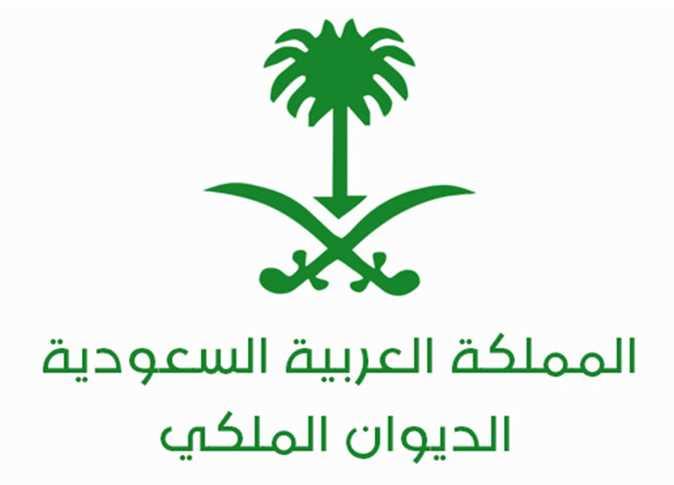 """بيان عاجل من الديوان الملكي السعودي بشأن أحد أمراء """"آل سعود"""" (صورة)"""