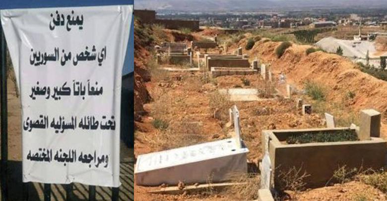 لبنان..إجبار عائلة سورية لاجئة على نبش قبر طفلها..والسبب صادم