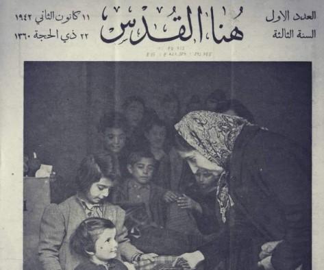 صورة تاريخية توضح كيفية تعامل السوريين مع اللاجئين اليونانيين خلال الحرب العالمية الثانية