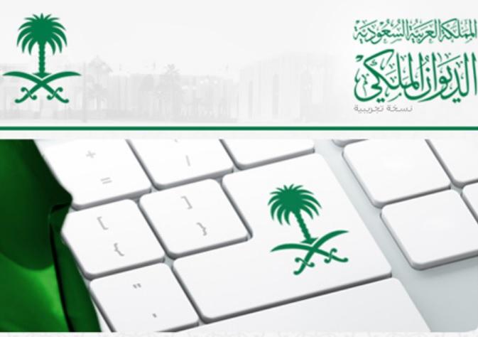 """كارثة تحدث في السعودية باسم """"الديوان الملكي"""".. وجهات حكومية تحذر"""