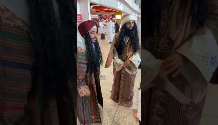 """مشهد صادم.. سعوديون يستقبلون الوافدين في المطار بـ""""فلتحفظك الآلهة"""""""
