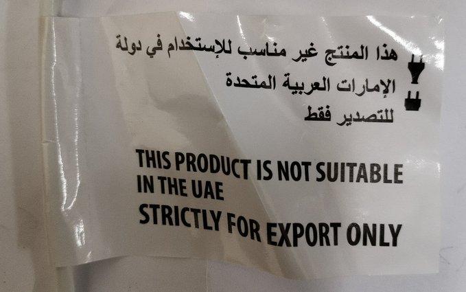 """منتج إماراتي """"قاتل"""" يثير القلق في سلطنة عمان.. وتحرك عاجل للسلطات (صورة)"""