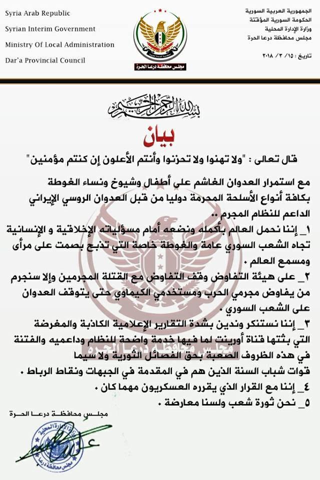 مجلس محافظة درعا الحرة يصدر