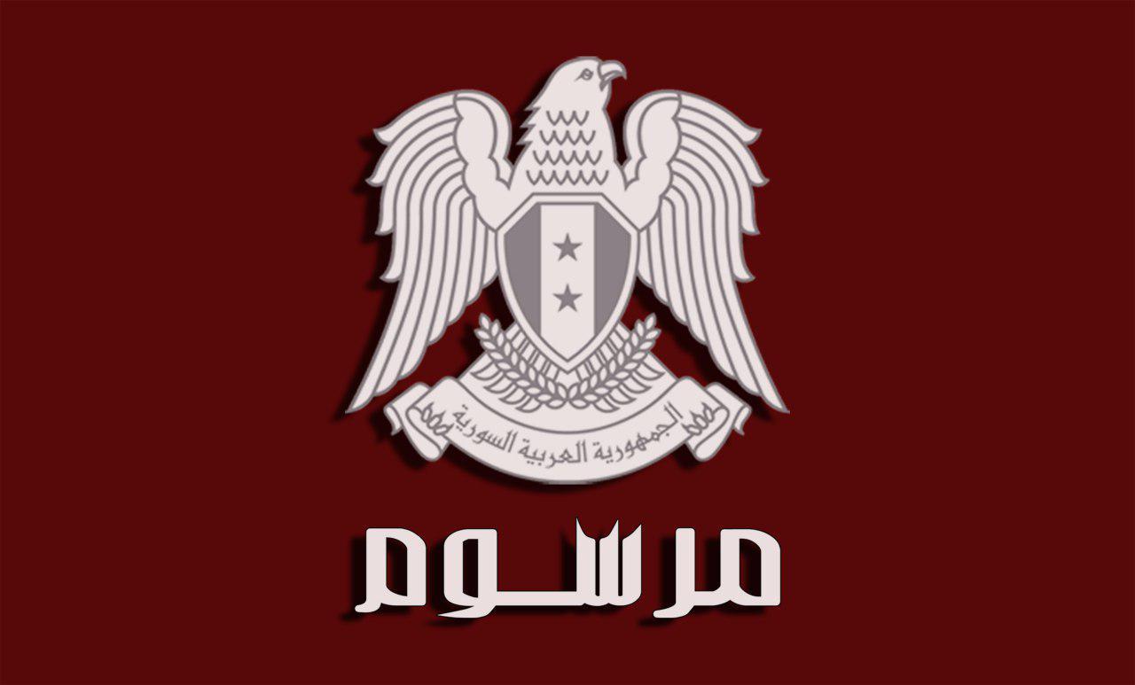 مرسوم رئاسي من بشار الأسد بشأن المنشقين والفارين من الخدمة العسكرية