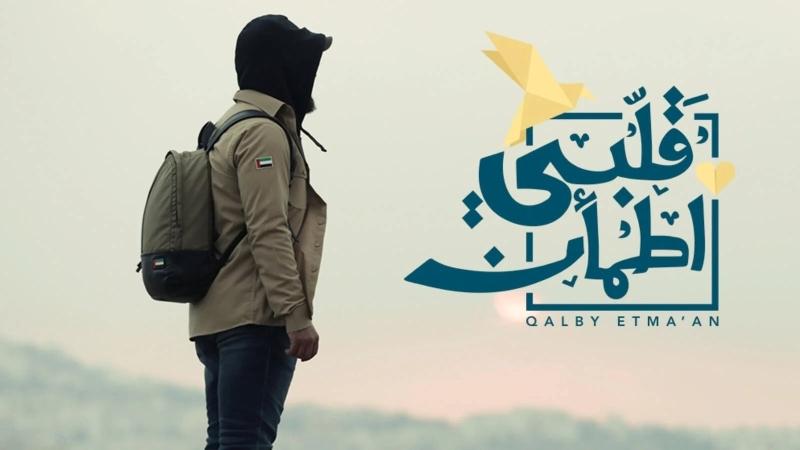 """رسالة من إدلب إلى الإماراتي """"غيث"""" فتى محمد بن زايد ومقدم """"قلبي اطمأن"""" (صورة)"""