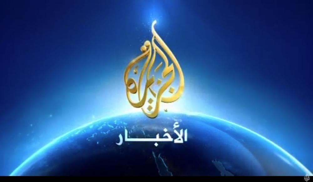 """على وقع المصالحة الخليجية..تعليمات صارمة من أمير قطر لقناة """"الجزيرة"""""""