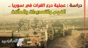 عملية درع الفرات في سوريا.. الفرص والتهديدات والمآلات