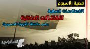 أهم 4 أثار سلبية للاقتتال الداخلي بين فصائل الثورة السورية