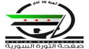 """بيان ثوري يحذر من تسليح النظام لـ""""مسيحيي سوريا"""" لتفجير الأوضاع."""