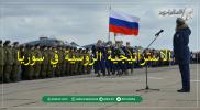 الاستراتيجية الروسية في سوريا