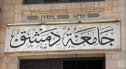 """""""جامعة دمشق"""" تفرض شرطًا على الطلاب يتعلق بـ""""حزب البعث"""" لإكمال دراستهم"""