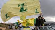 """أمريكا تعلن عن مكافأة 10 مليون دولار لمن يدلي بهذه المعلومات حول """"حزب الله"""""""