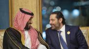 تغريدة كارثية من سعد الحريري عن السعودية.. حذفها فورًا وصحح الخطأ (صور)