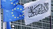 يفتح باب الاعتراف الدولي.. شروط الاتحاد الأوروبي للاعتراف بحكومة طالبان