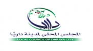 المجلس المحلي في داريا يؤكد دعمه وتأييده للحل السياسي