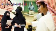تسريب صوتي لأستاذ جامعي بالسعودية يسبّب صدمة لطلابه الذكور وهاشتاج #دكتور_جامعي_يظلم_الطلاب يثير ضجة كبيرة