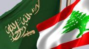 السعودية تتخذ قرارا جديدًا بشأن سفر مواطنيها إلى لبنان