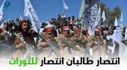 انتصار طالبان انتصار للثورات
