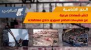 الدرر الشامية تنشر شهادات مرعبة عن ممارسات النظام السوري داخل معتقلاته