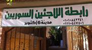 التحقيق في تهريب لاجئين سوريين 23 مليار دولار إلى مصر