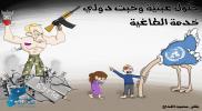 حلول عبثية وخبث دولي خدمة الطاغية