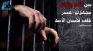 """""""بين الألمِ والأمل""""..مَجهولو المصير خلفَ قُضبان الأسد"""