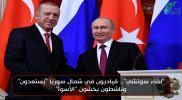 """""""لقاء سوتشي"""".. قياديون في شمال سوريا """"يستعدون"""" وناشطون يخشون """"الأسوأ"""""""
