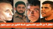 ما الذي يحدث؟.. أسيران آخران من الأسرى الفلسطنيين الستة يسقطان في قبضة دولة الاحتلال الإسرائيلي (فيديو وصور)
