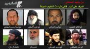 """من بينهم """"العدناني"""".. تعرَّف على كبار قتلى قيادات تنظيم الدولة"""