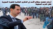 أزمات تعصف بنظام الأسد في الذكرى العاشرة للثورة السورية .. فهل اقترب السقوط؟