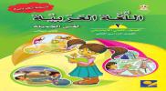 """عبارات """"جنسية"""" في كتب مدرسية للأطفال بدولة عربية تثير ضجة واسعة"""