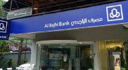 مصرف الراجحي يعلن عن خبر سار لجميع عملائه في السعودية