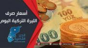 أسعار صرف الليرة التركية أمام الدولار الأمريكي