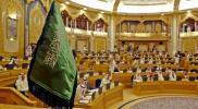 الشورى السعودي يرفض تعيين المرأة السعودية في هذا المجال