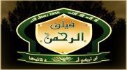 لإنقاذ الغوطة – فيلق الرحمن يطلق مبادرة لتشكيل غرفة عمليات