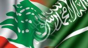 لبنان يعاني اقتصاديًّا وسياسيًّا بدون السعودية